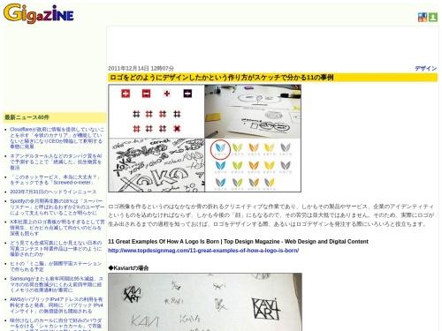 http://gigazine.net/news/20111214-logo-design/