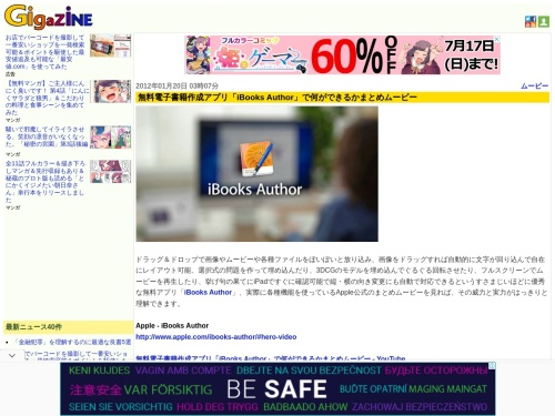 無料電子書籍作成アプリ「iBooks Author」で何ができるかまとめムービー - GIGAZINE