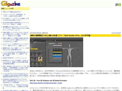 http://gigazine.net/news/20120309-daz-studio-4-pro-free/