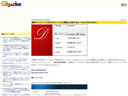 http://gigazine.net/news/20120321-doro-pdf-writer/
