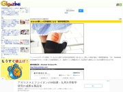 太ももが新しい広告媒体になる「絶対領域広告」 - GIGAZINE