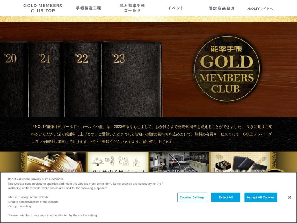 NOLTY®|JMAM 日本能率協会マネジメントセンター|ゴールドメンバーズクラブ