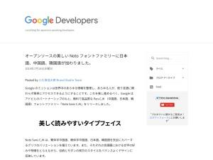 http://googledevjp.blogspot.jp/2014/07/noto.html