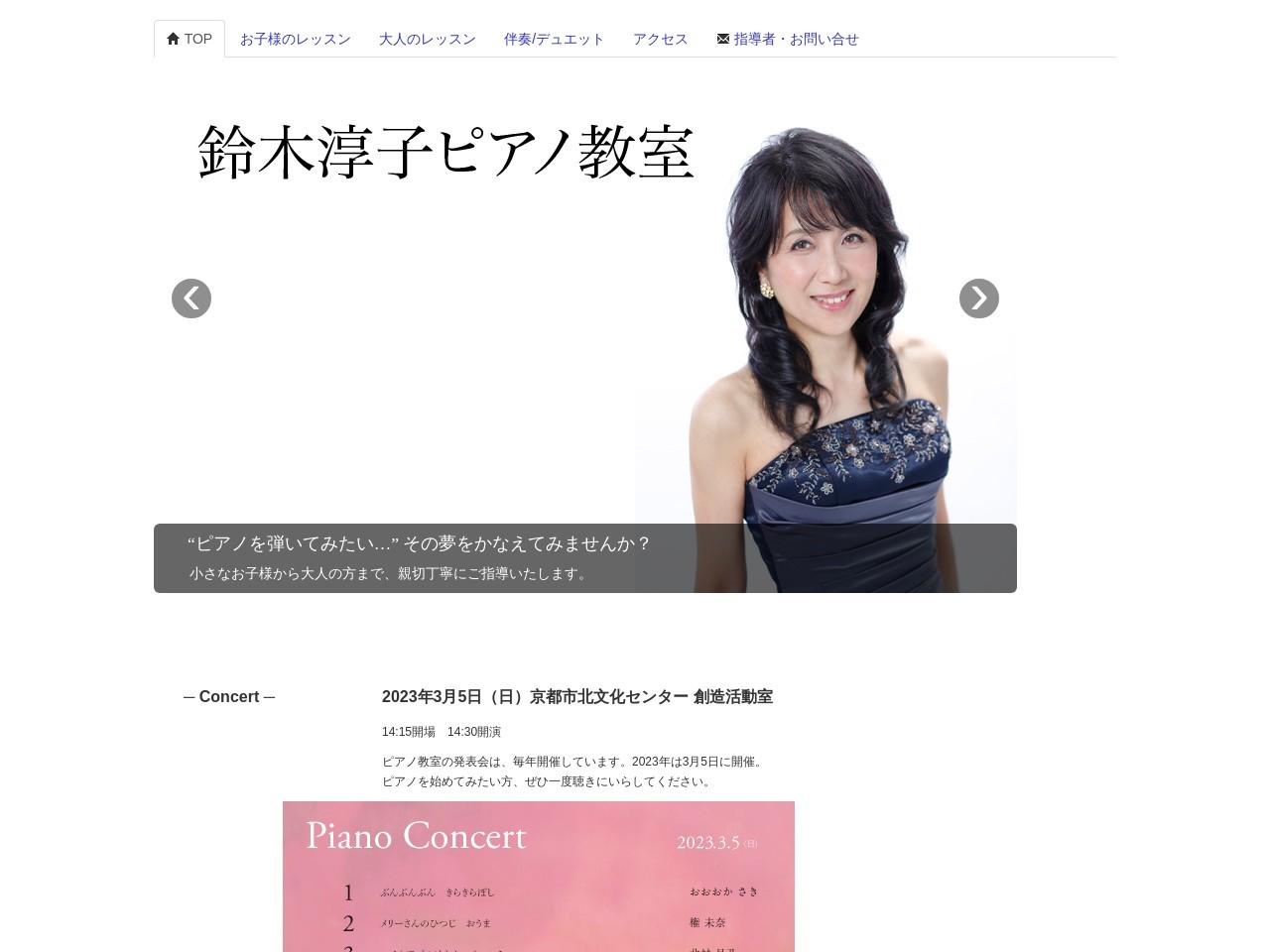 鈴木淳子ピアノ教室のサムネイル