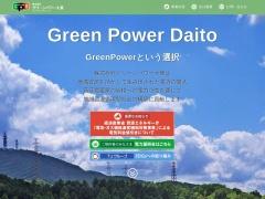 http://greenpowerdaito.co.jp/