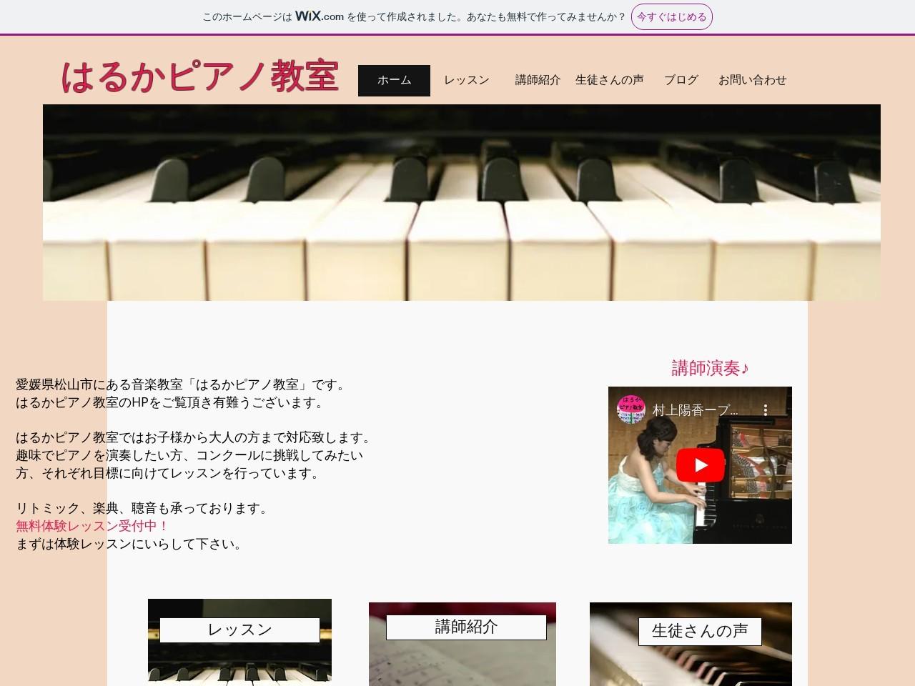 はるかピアノ教室のサムネイル