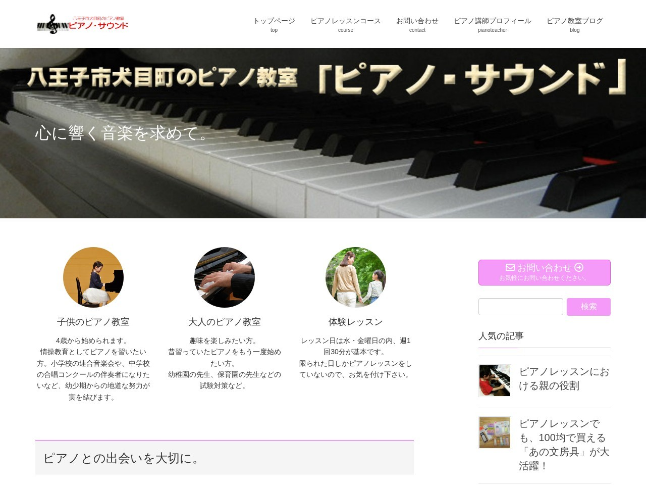 ピアノ・サウンドのサムネイル
