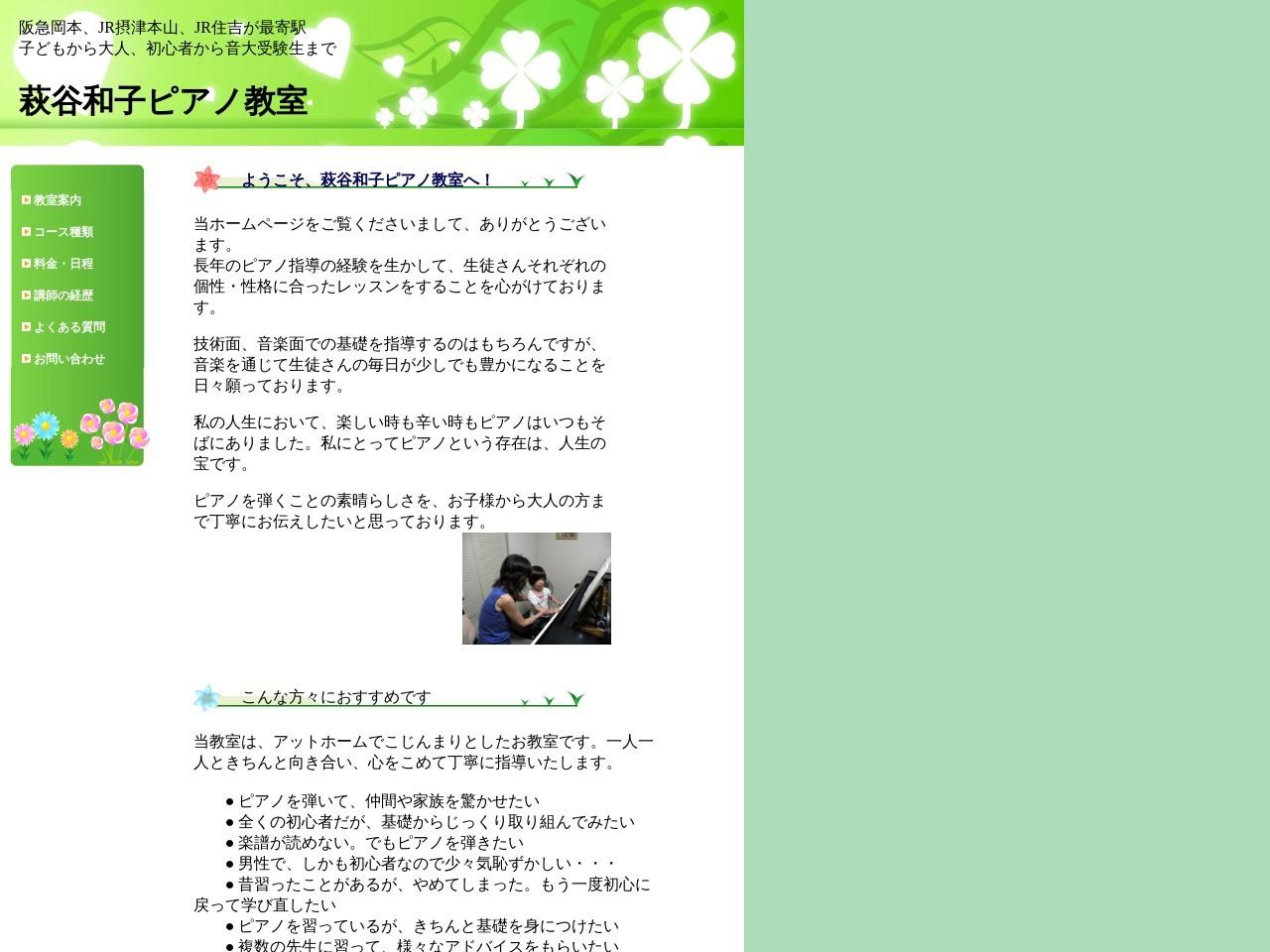 萩谷和子ピアノ教室のサムネイル