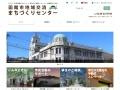 函館市地域交流まちづくりセンターのイメージ