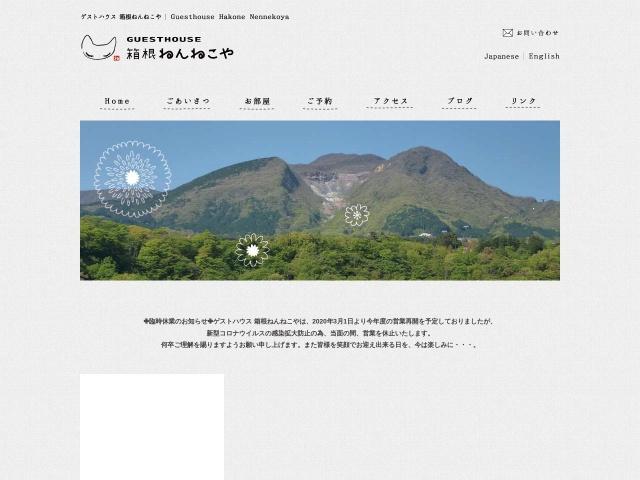 http://hakone-nennekoya.com/index.html