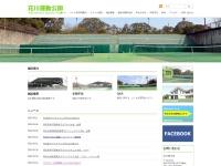 花川運動公園テニスコート