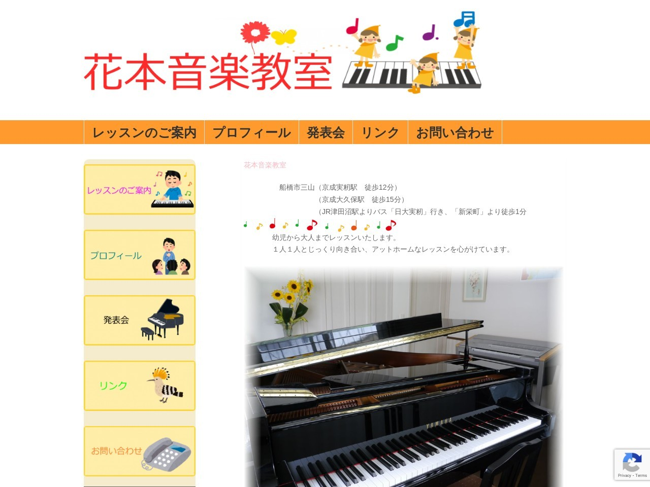 花本音楽教室のサムネイル