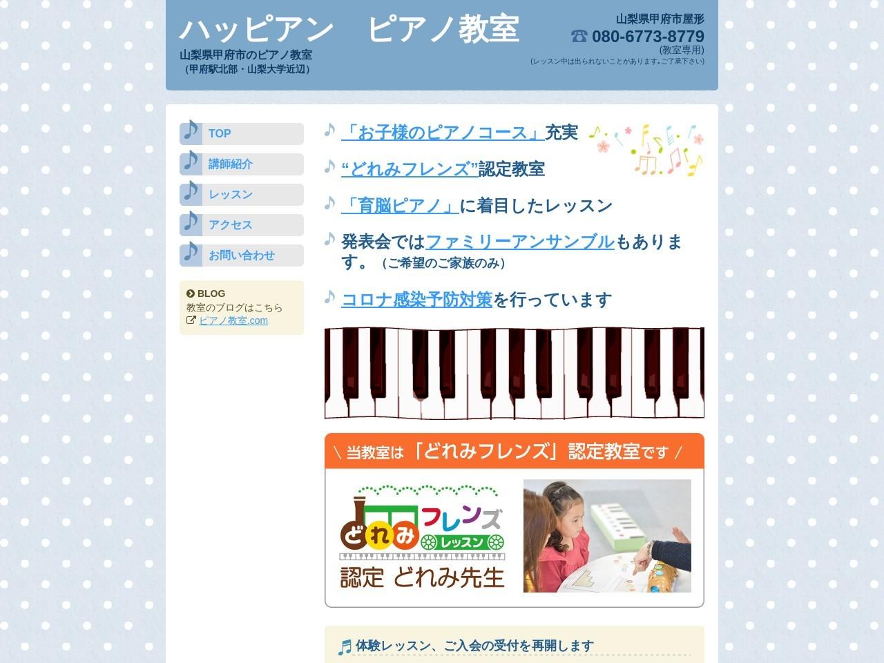 ハッピアンピアノ教室のサムネイル