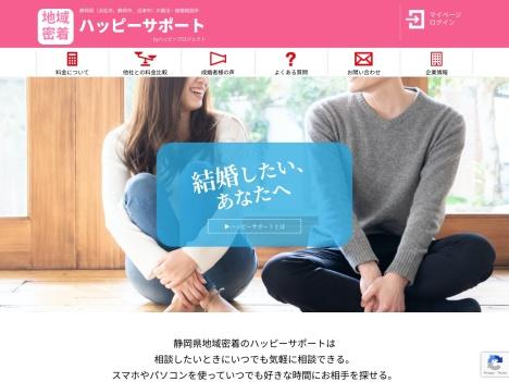 ハッピープロジェクトの口コミ・評判・感想