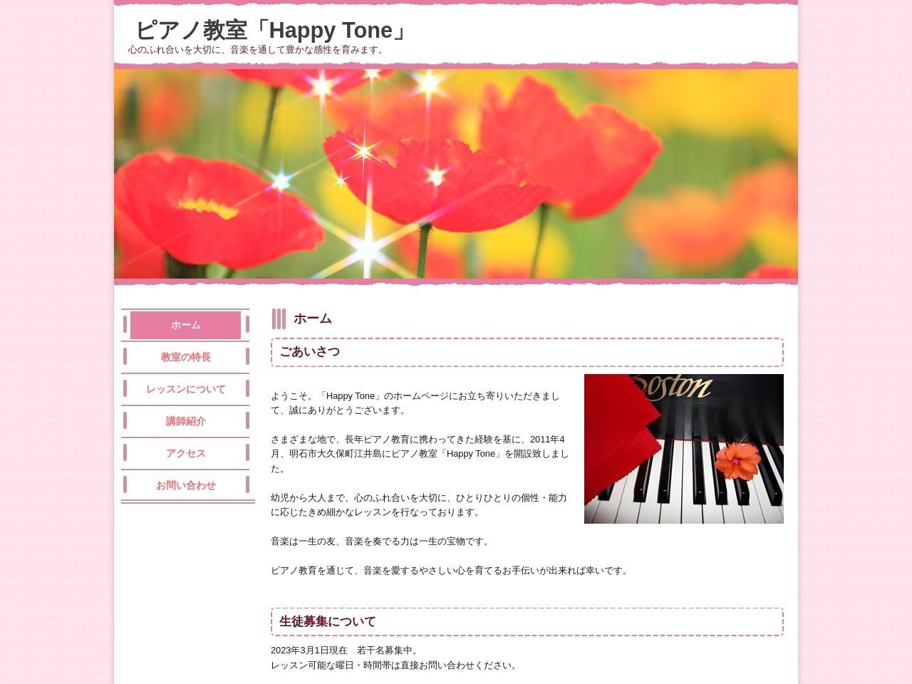 ピアノ教室「Happy Tone」のサムネイル