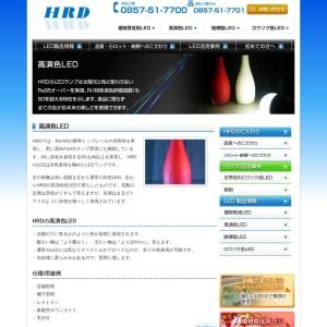 高演色LED   株式会社HRD