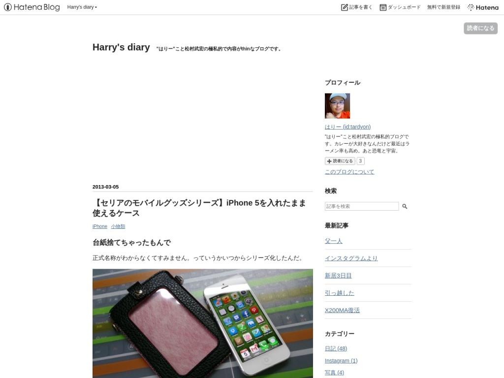 【セリアのモバイルグッズシリーズ】iPhone 5を入れたまま使えるケース – Harry's diary