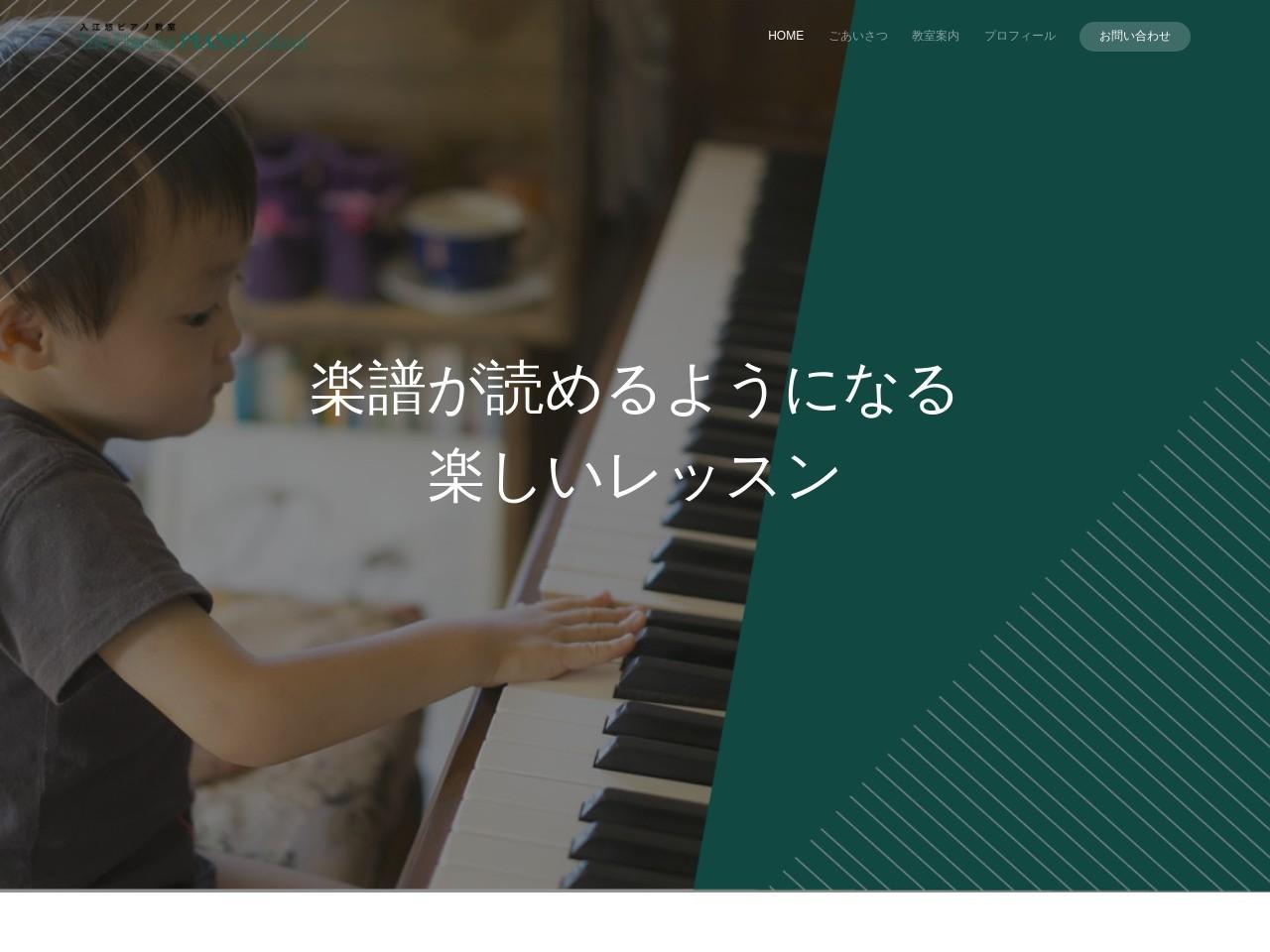 入江悠ピアノ教室のサムネイル