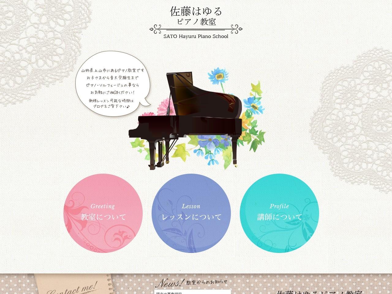 佐藤はゆるピアノ教室のサムネイル