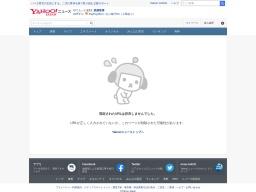http://headlines.yahoo.co.jp/hl?a=20141031-00000043-san-l34