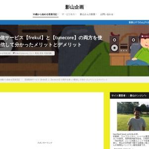 音楽配信サービス【frekul】と【tunecore】の両方を使って配信して分かったメリットとデメリット│影山企画