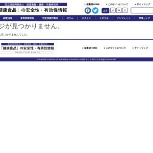 http://hfnet.nibiohn.go.jp/contents/detail3259lite.html