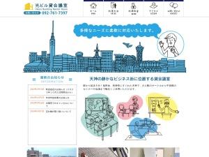 福岡天神 光ビル貸会議室 福岡市天神の静かなビジネス街に位置する格安な貸会議室です。