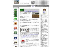 http://hikigakuen.web.fc2.com/