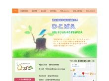 http://hikobaegunma.sakura.ne.jp/index.html