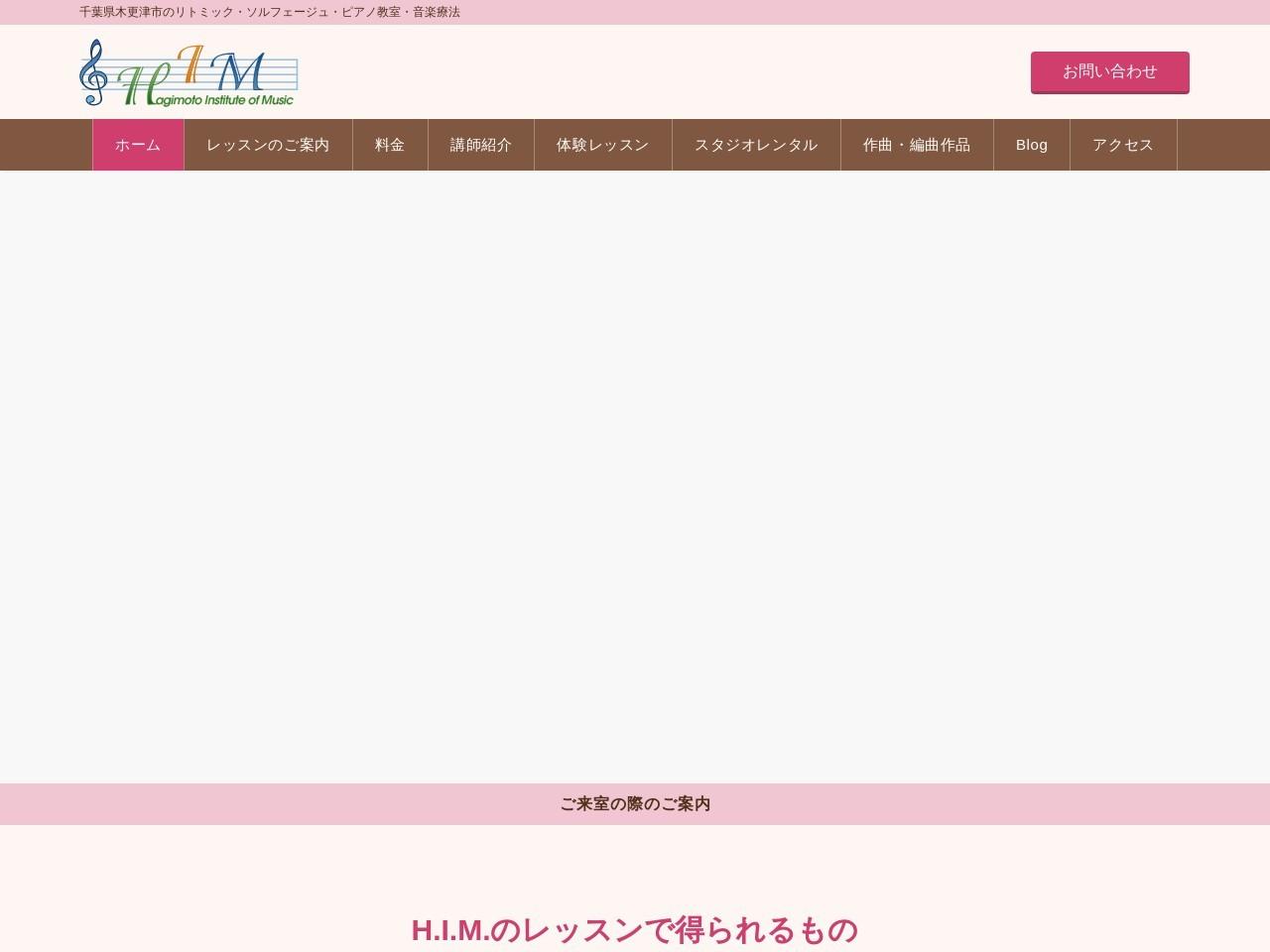 Hagimoto Institute of Music 木更津(H.I.M.木更津)のサムネイル