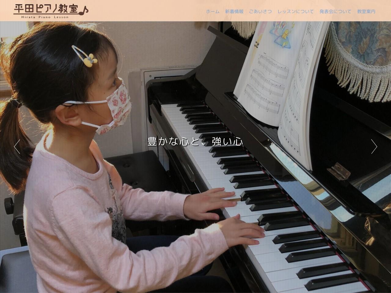 平田ピアノ教室のサムネイル