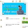 綾田紘子のブログ