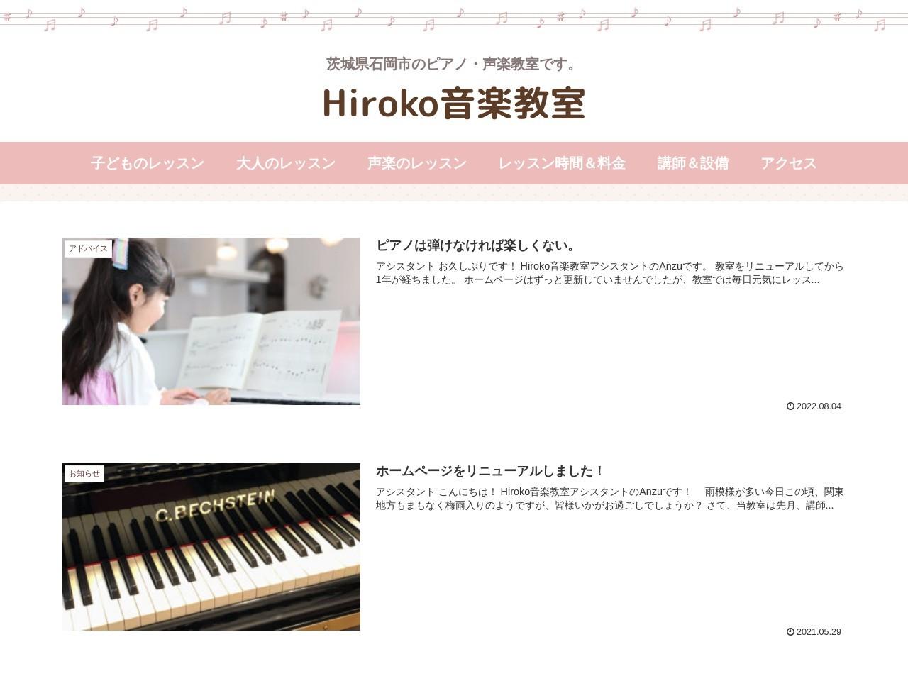 Hiroko音楽教室のサムネイル
