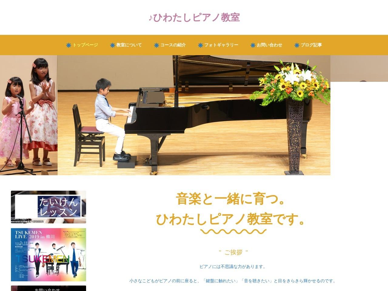 ひわたしピアノ教室のサムネイル
