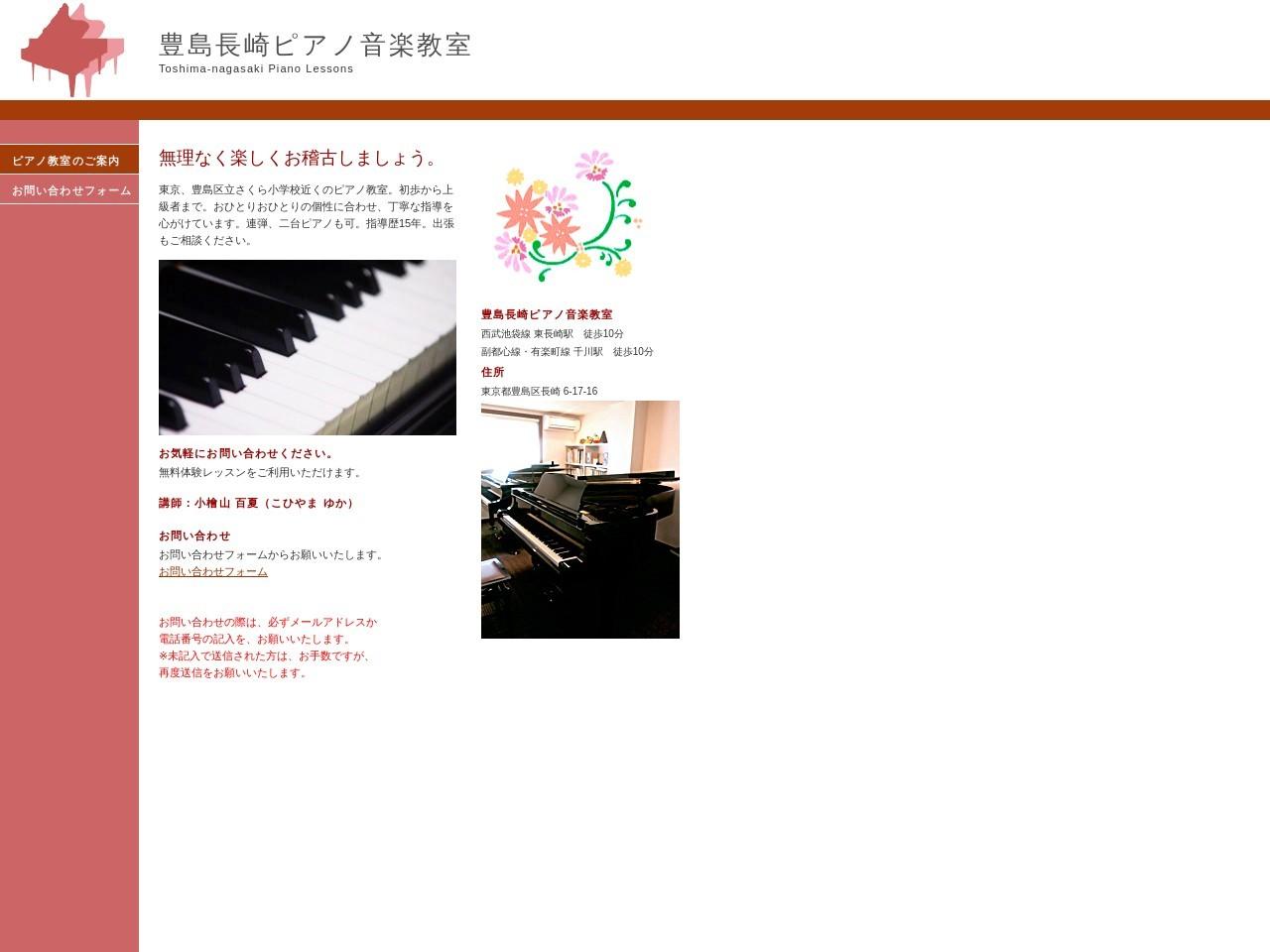 豊島長崎ピアノ音楽教室のサムネイル