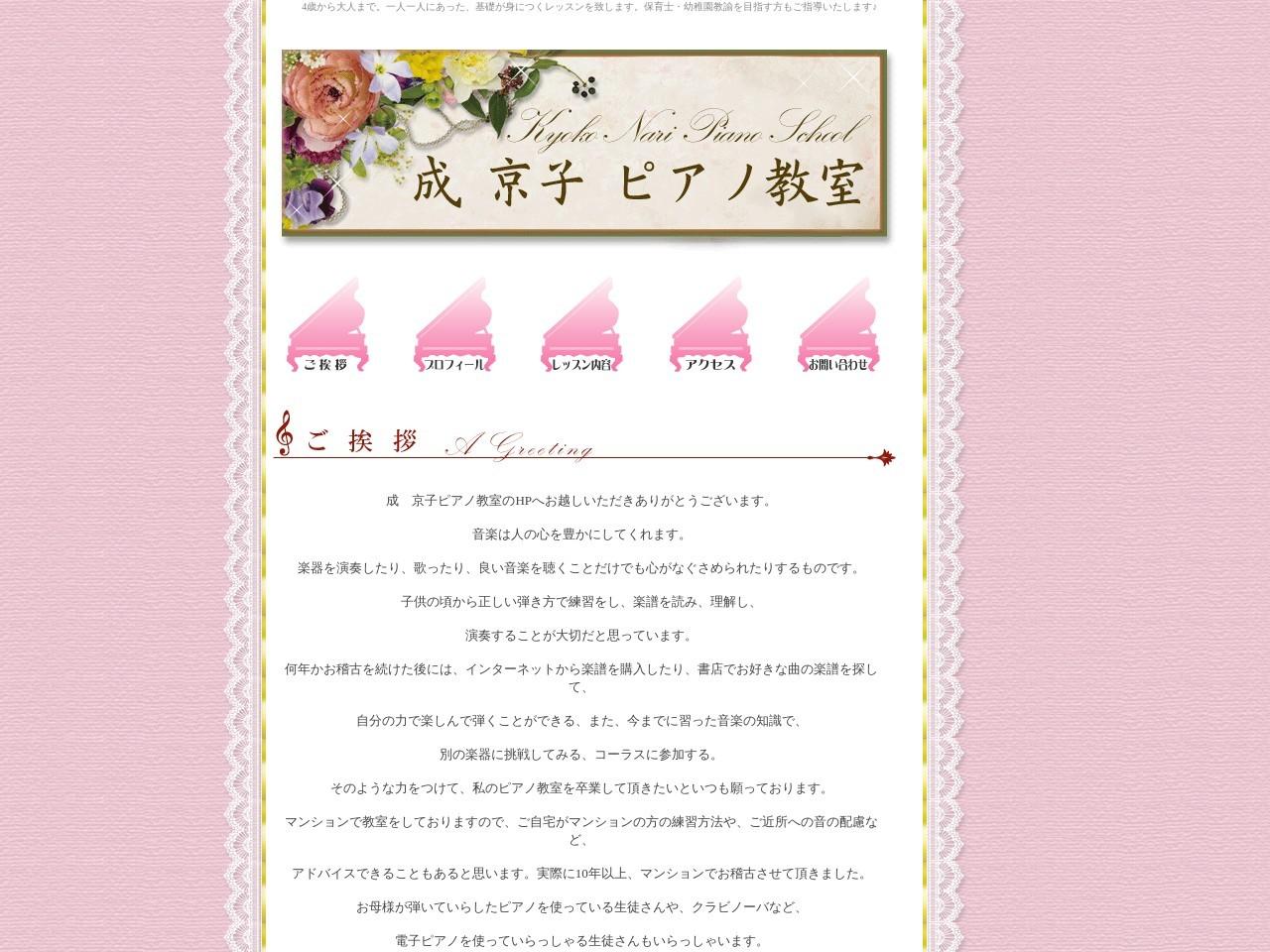 成京子ピアノ教室のサムネイル