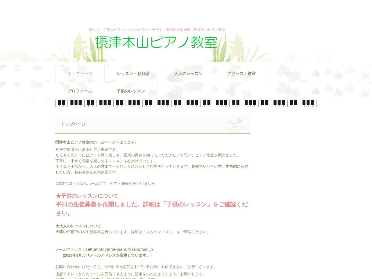 摂津本山ピアノ教室のサムネイル