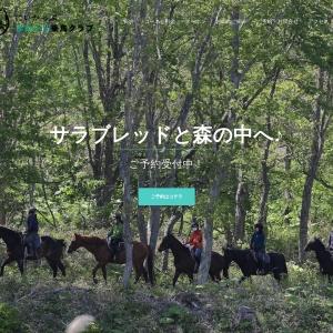 にいかっぷホロシリ乗馬クラブ