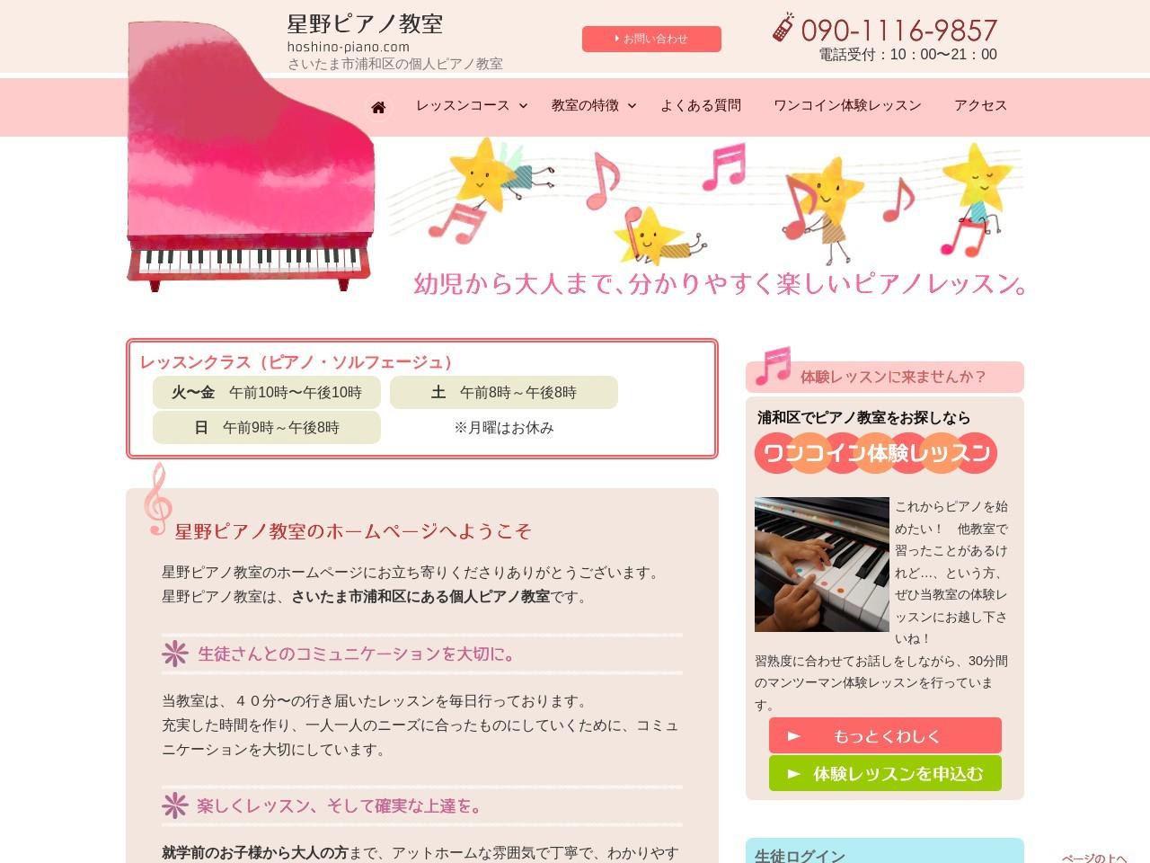 星野ピアノ教室のサムネイル