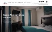 Промокод, купон АБАГО Отель