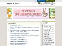 http://houmukyoku.moj.go.jp/tokyo/frame.html