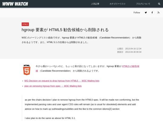hgroup 要素が HTML5 勧告候補から削除される | WWW WATCH