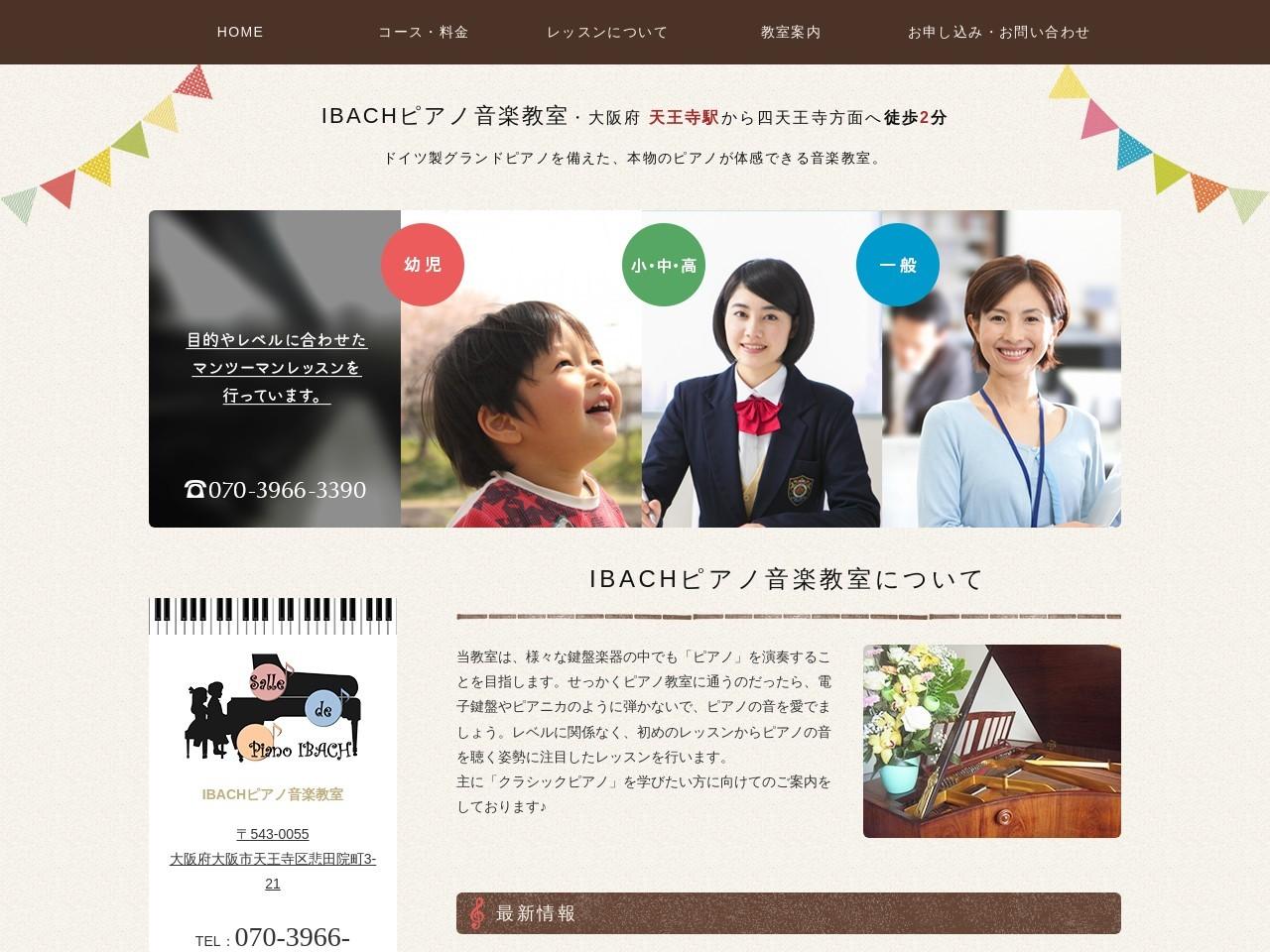 IBACHピアノ音楽教室のサムネイル