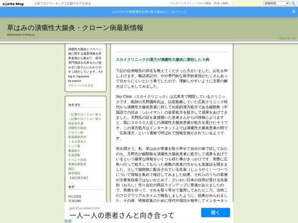 http://ibdhotnews.exblog.jp/17595309/