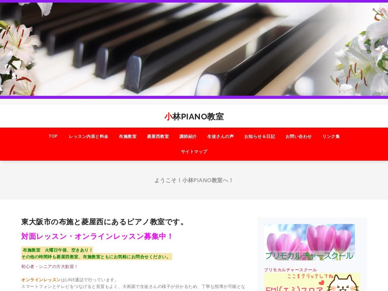 小林PIANO教室(菱屋西教室)のサムネイル