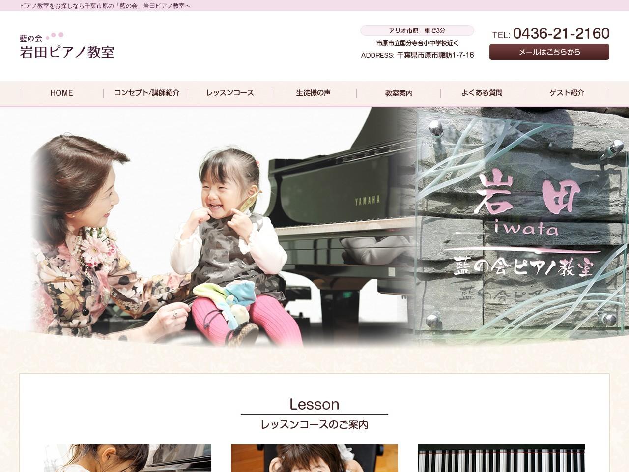 「藍の会」岩田ピアノ教室のサムネイル