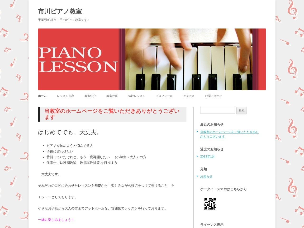 市川ピアノ教室のサムネイル