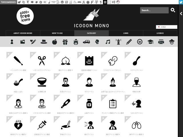 http://icooon-mono.com/