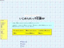 http://ijime.nobody.jp/
