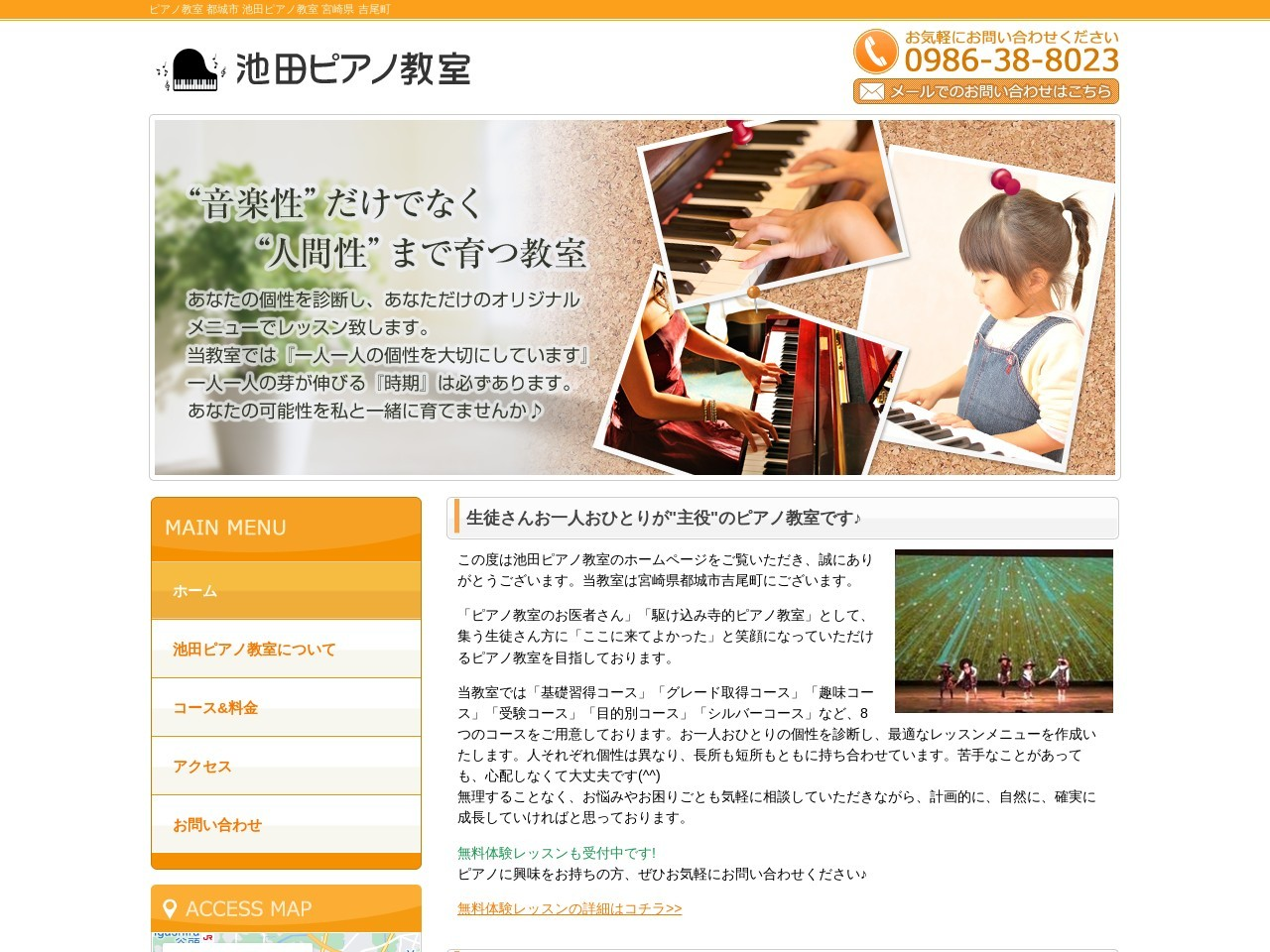 池田ピアノ教室のサムネイル